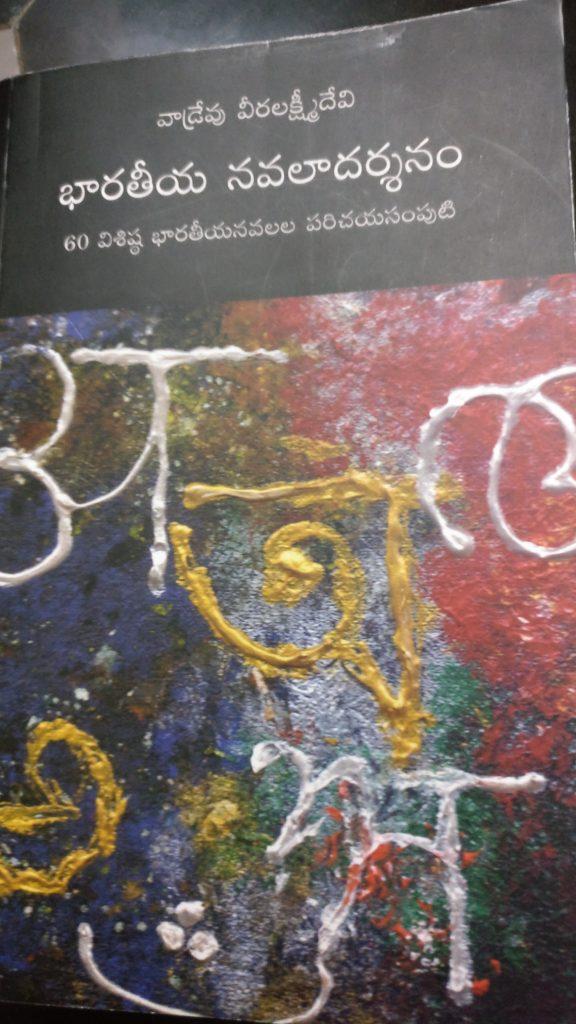 పుస్తక సమీక్ష -భారతీయ నవలాదర్శనం
