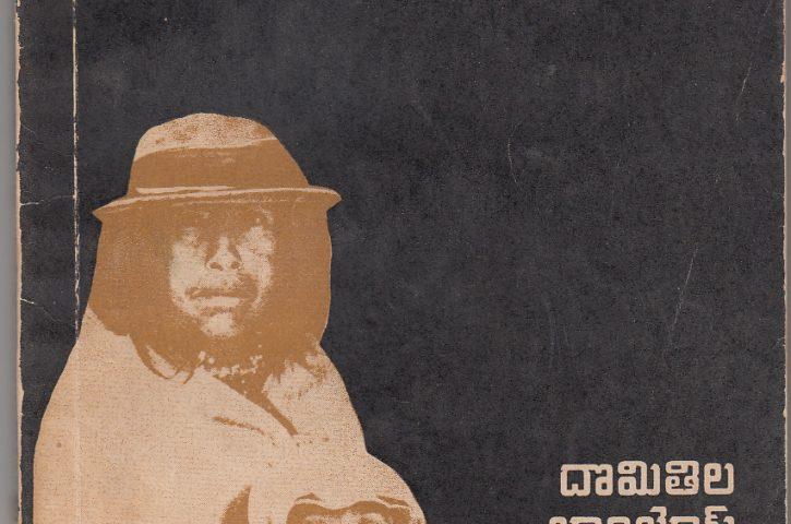 మా కథ -గనికార్మికుని భార్య దినచర్య