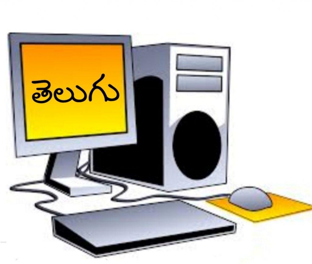 Telugu As A Computational Language-Telugu typing- A Beginning