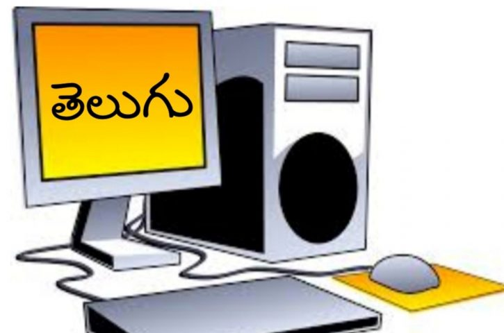 Telugu As A Computational Language-Telugu typing- A Beginning