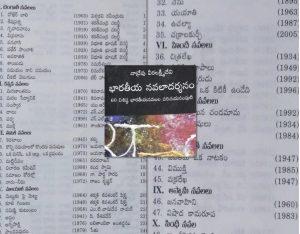 భారతీయ నవలాదర్శనం (సాహితీ పుణ్యక్షేత్ర దర్శనం)-2