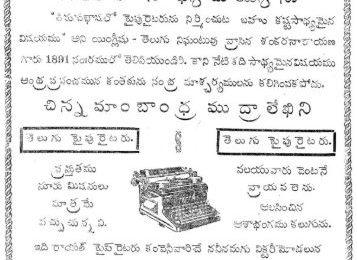 కంప్యూటర్ భాషగా తెలుగు-2(తెలుగు టైపు ప్రాథమిక దశ)
