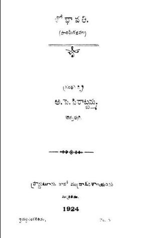 నారి సారించిన నవల-4