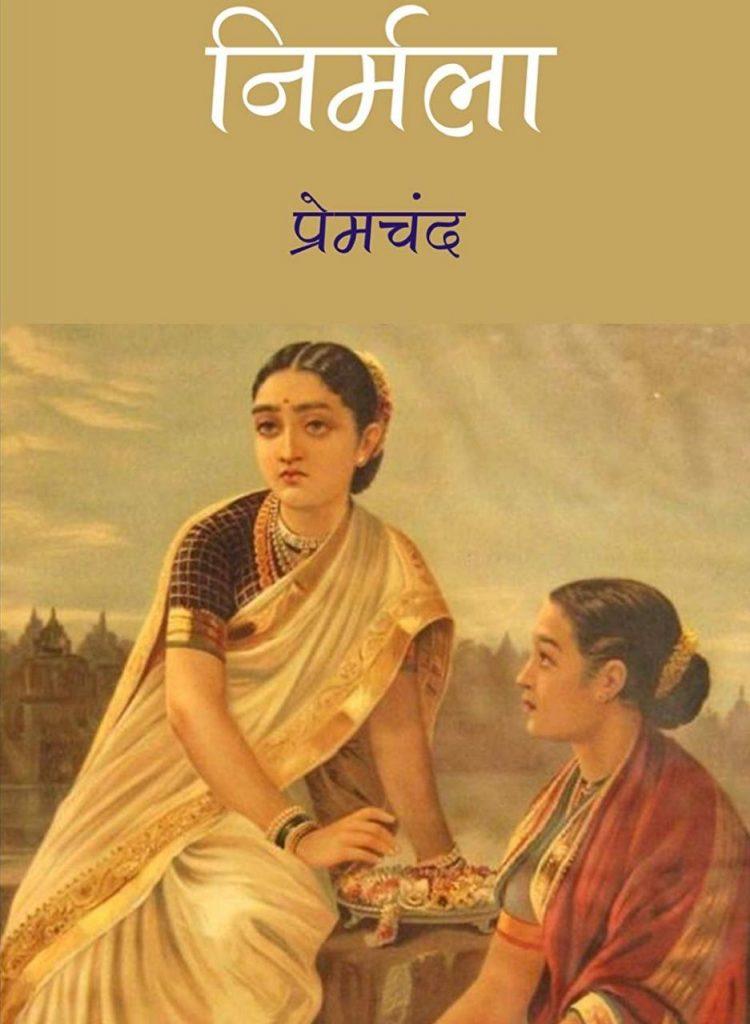 అనుసృజన-నిర్మల-2