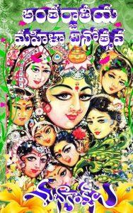 తెలుగు సాహిత్యంలో మహిళలు (మహిళా దినోత్సవ ప్రత్యేక వ్యాసం)