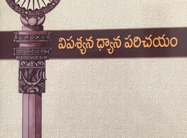 రమణీయం- విపశ్యన -1