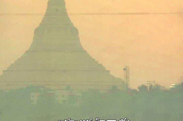 రమణీయం- విపశ్యన -3