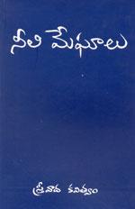 సంతకం (కవిత్వ పరామర్శ)-1 (నీలిమేఘాలు)