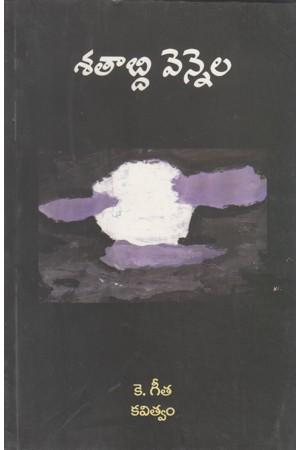 Centenary Moonlight (Telugu Original by Dr K.Geeta)