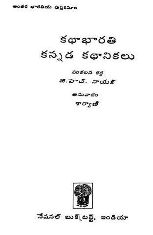 కథాపరిచయం -నేను చంపిన అమ్మాయి  -ఆనంద