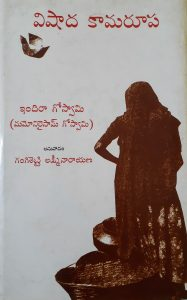 విషాద కామరూప