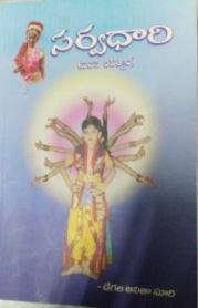 సర్వధారి-  సంవేదనల  కవితాఝరి (పుస్తక సమీక్ష)