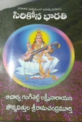 పరిశోధకులకు కరదీపిక-'సిరికోన భారతి
