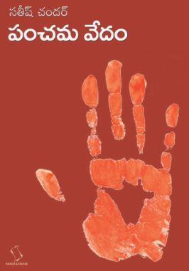 సంతకం (కవిత్వ పరామర్శ)-8 ( సతీష్ చందర్ -పంచమవేదం )