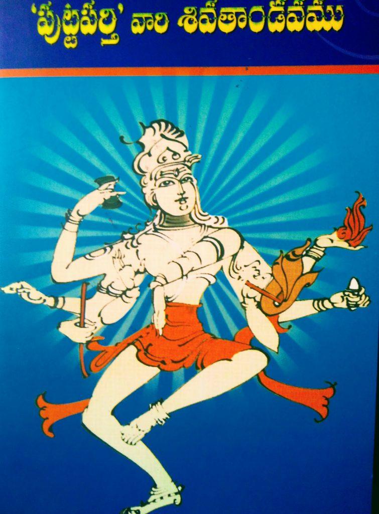 కనక నారాయణీయం-19
