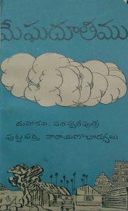 కనక నారాయణీయం-21