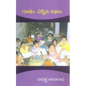 "Beautician  (Telugu original story ""Gudem cheppina kathalu-5""  by  Anuradha Nadella)"