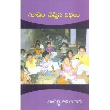 "Nandu (Telugu original story ""Gudem cheppina kathalu-4""  by  Anuradha Nadella)"