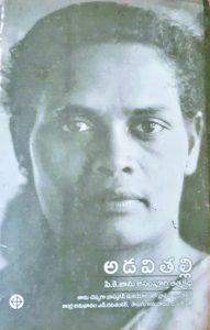 'అడవితల్లి', సి.కె.జాను అసంపూర్తి ఆత్మకథ సమీక్ష