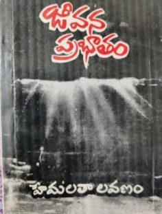 జీవన ప్రభాతం – హేమలతా లవణం గారి నవలా సమీక్ష