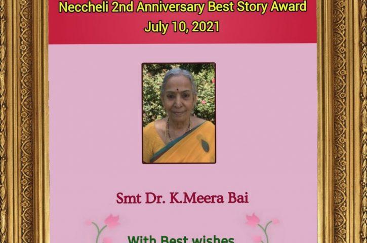 Kishan's Mom (Neccheli 2nd Anniversary Awards Best Story)