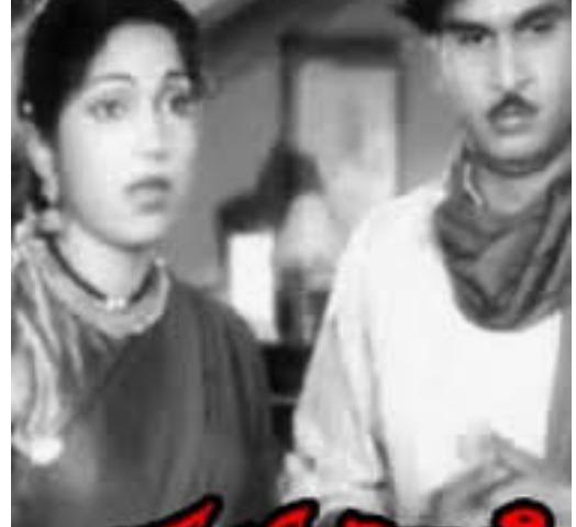 వెనుకటి వెండితెర -4 చక్రపాణి (1954)
