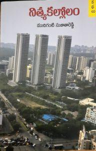"""""""నిత్యకల్లోలం"""" ముదిగంటి సుజాతారెడ్డి పుస్తక సమీక్ష"""