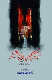 సంతకం (కవిత్వ పరామర్శ)-15 నిప్పులవాన : రాయలసీమలో బలపడుతున్న దళిత కథ