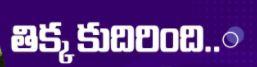 తిక్క కుదిరింది (మహిత సాహితీ & నెచ్చెలి కథల పోటీ-2021లో సాధారణ ప్రచురణకు ఎంపికైన కథ)
